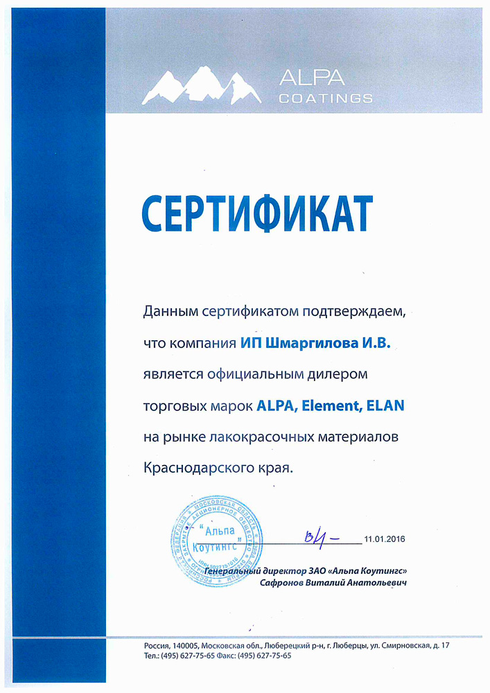 Сертификат дилера ALPA в Краснодаре и Краснодарском крае